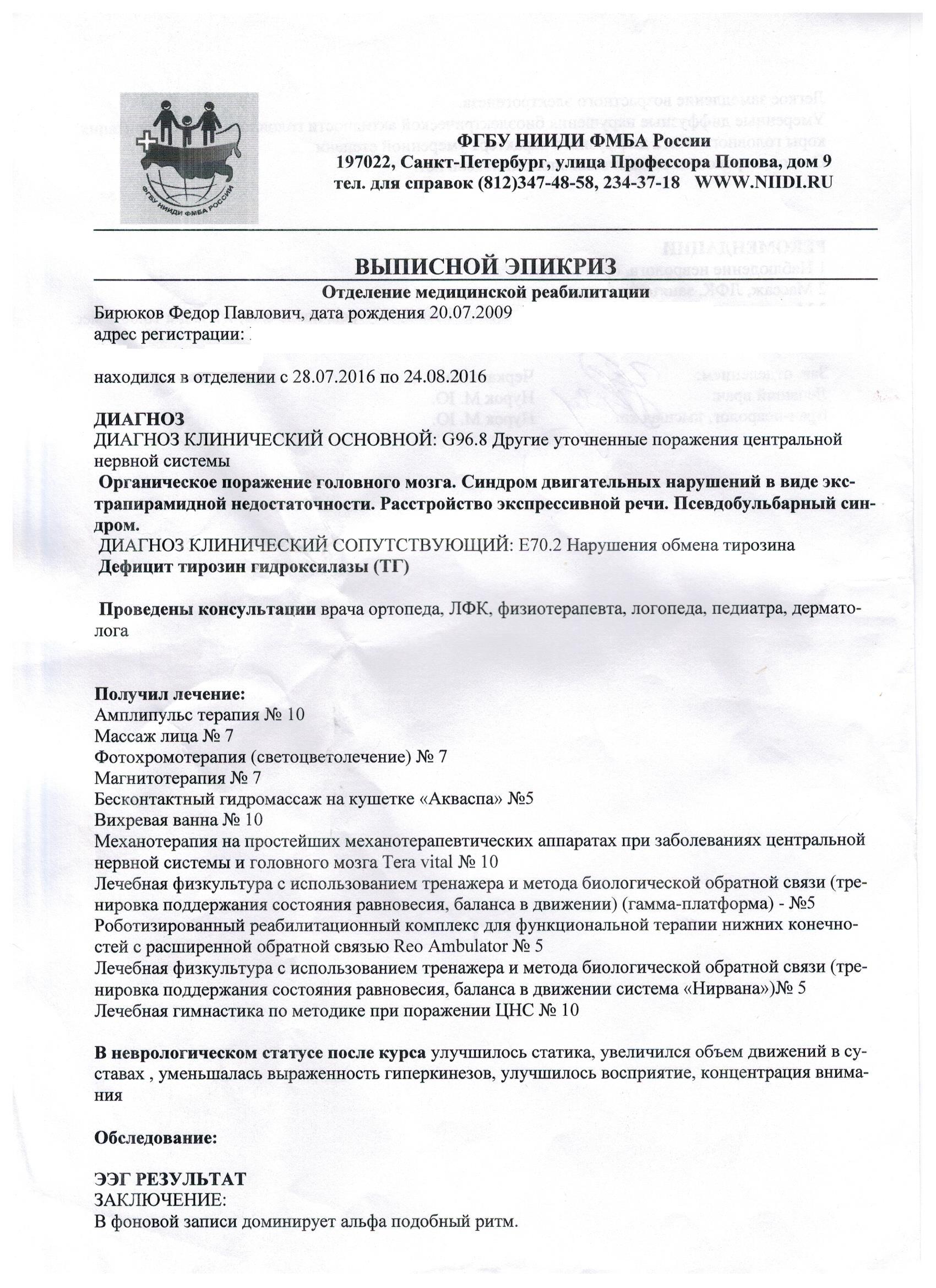 Выписной эпикриз Улица Щипок Реакция манту Малая Юшуньская улица